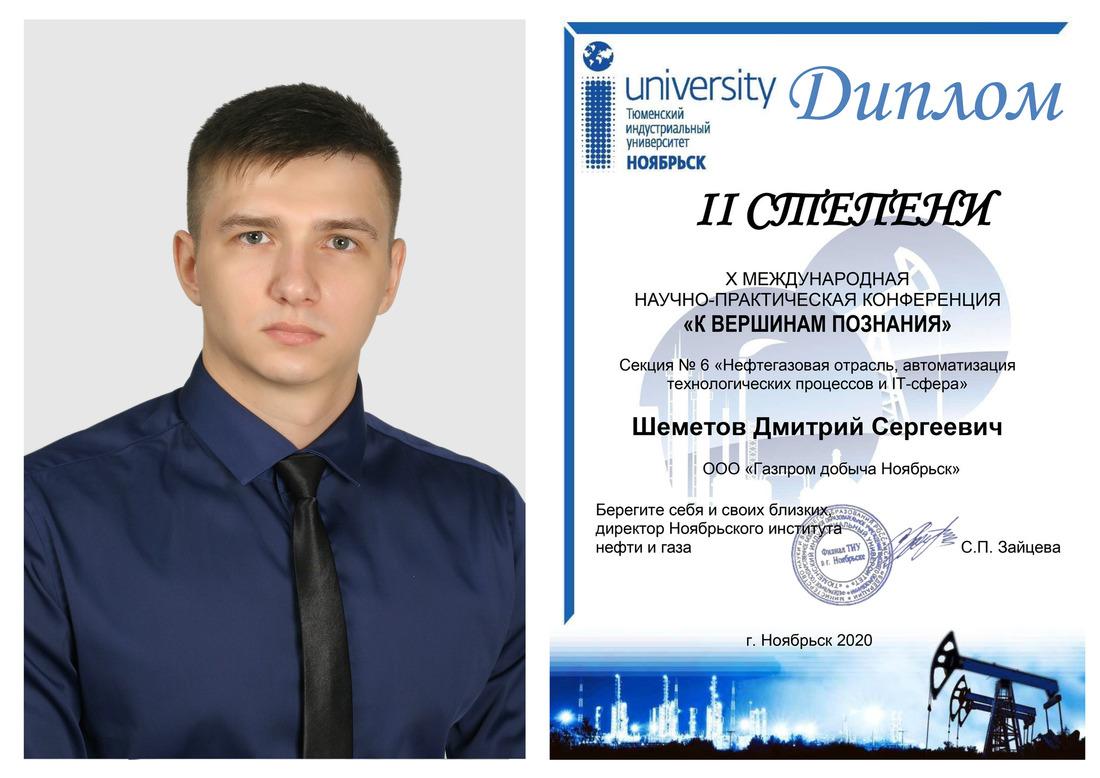 Дмитрий Шеметов— старший мастер Управления аварийно-восстановительных работ ООО«Газпром добыча Ноябрьск»
