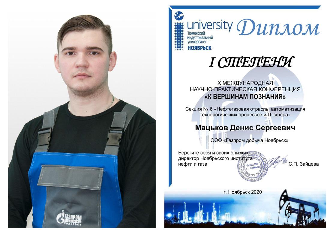 Денис Мацьков— слесарь поКИПиА Губкинского газового промысла ООО«Газпром добыча Ноябрьск»