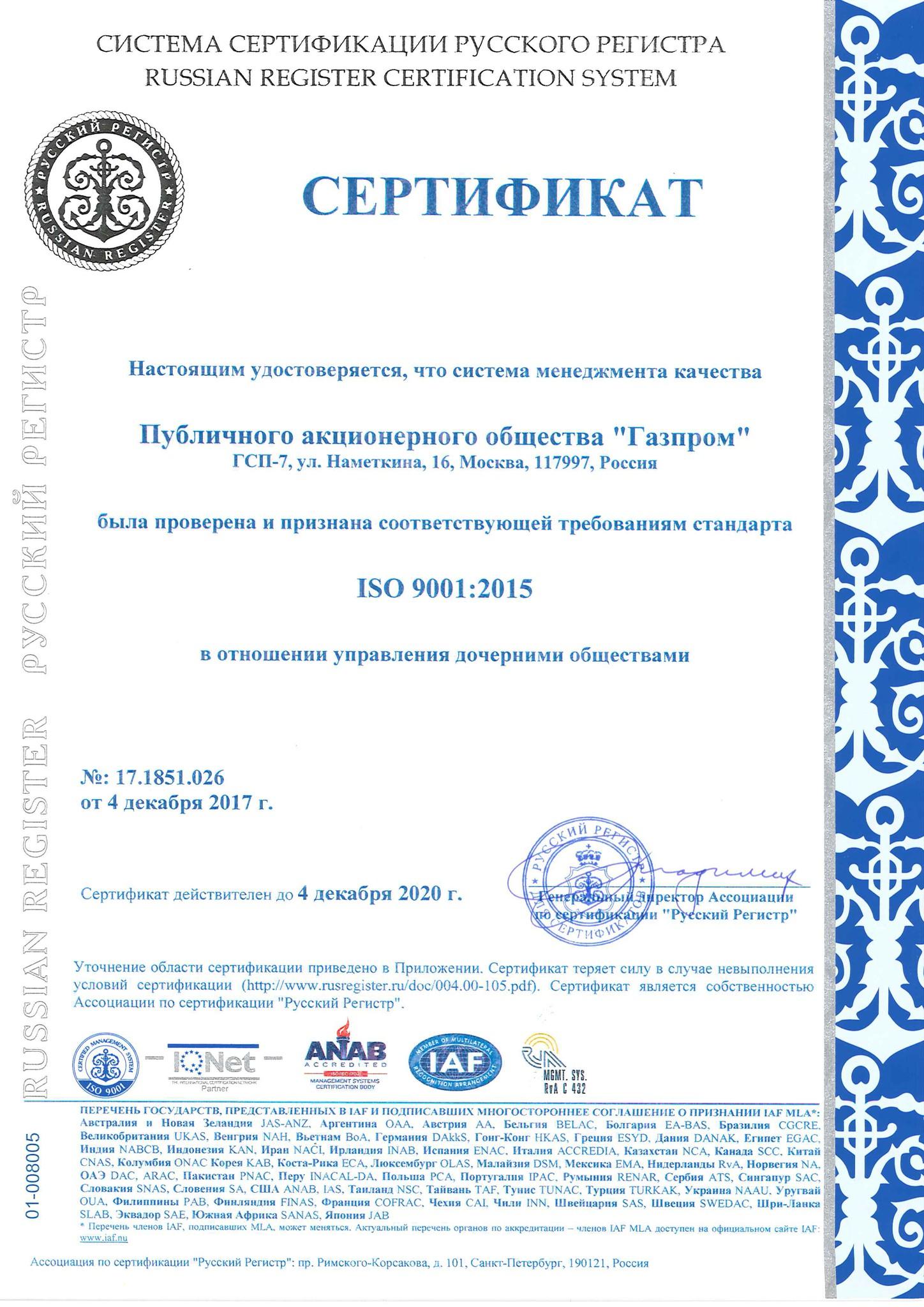 Сертификация газпром-промгаз в газпромсерт схемы сертификации мосстройсертификация